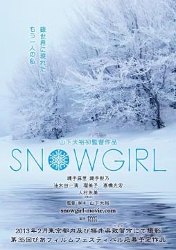映画『SNOWGIRL』