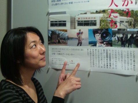 「ありがとう日本映画学校~たたかう映画人たち」大道優子(KAWASAKIしんゆり映画祭事務局)