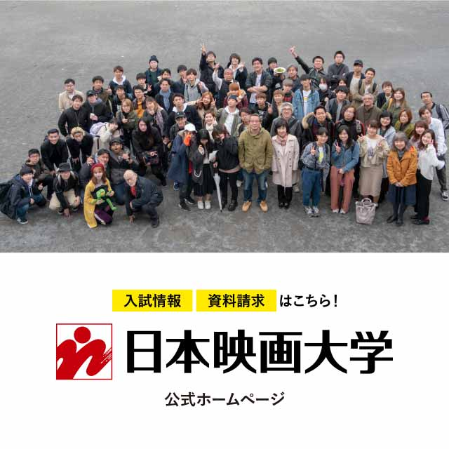 入試情報・資料請求はこちら!日本映画大学公式ホームページ