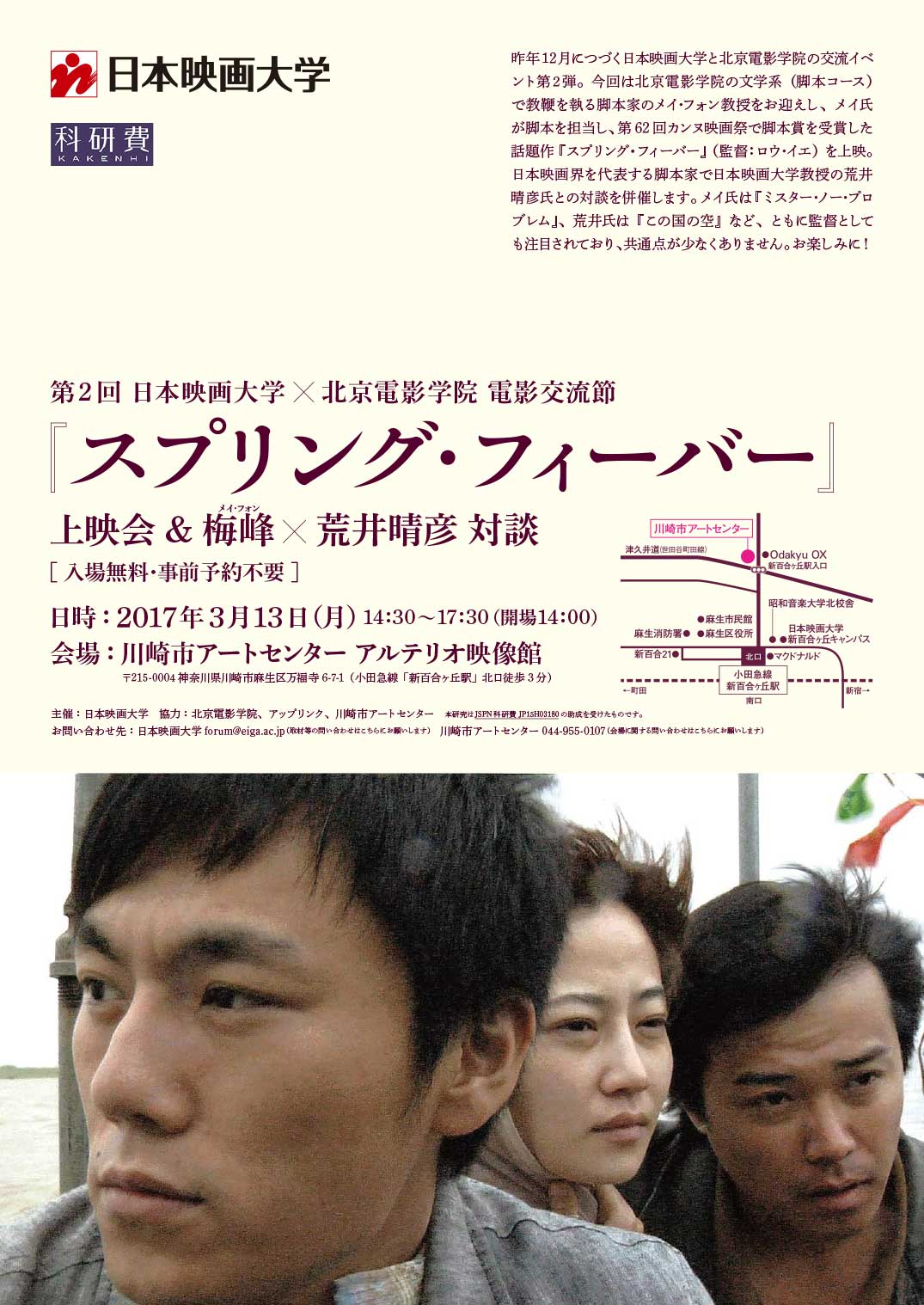 170313_denei_chirashi-1.jpg