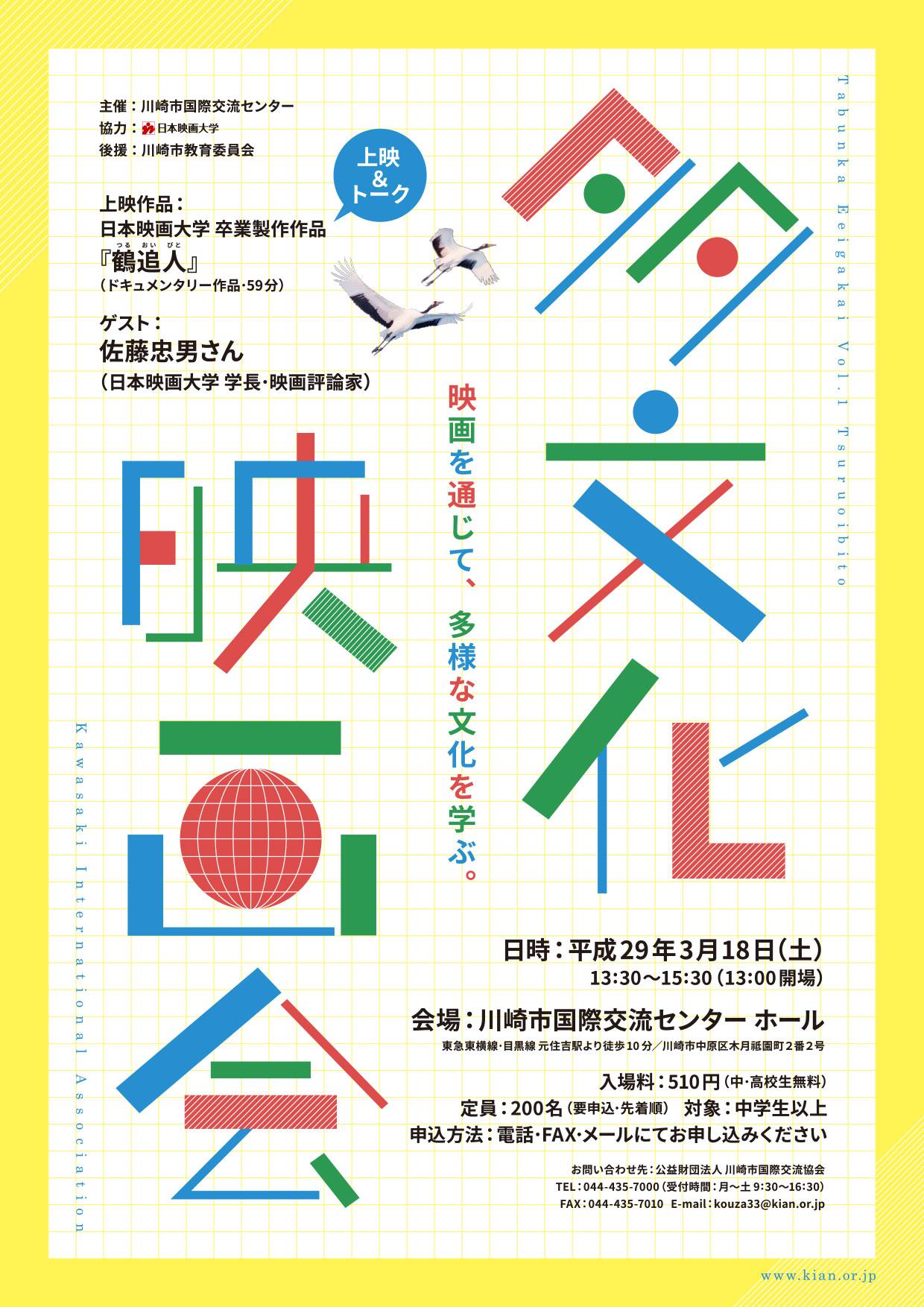 170318_tabunka_chirashi1.jpg